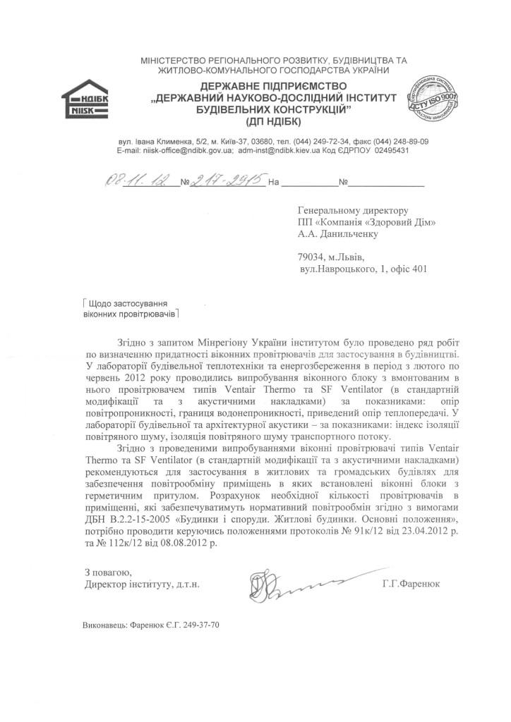 lyst-rekomendatsiya_19-11-12_2-724x1024