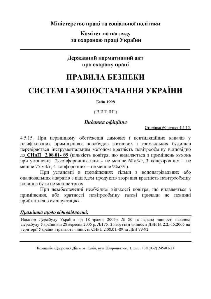 pravyla-gazopostachannya-724x1024