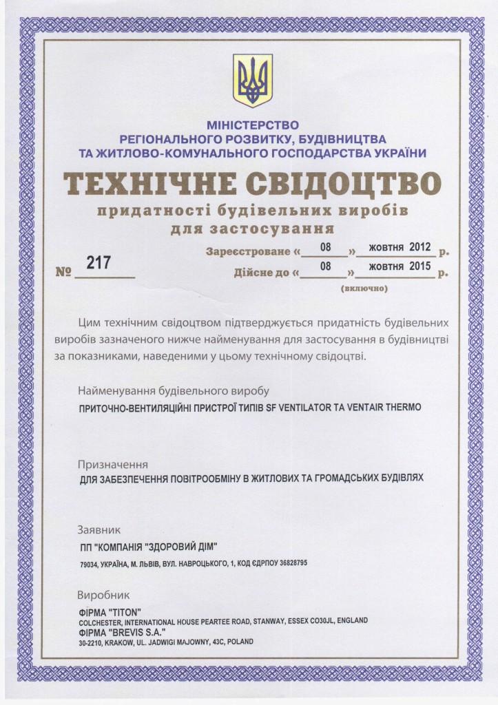 tehnichne_svidotstvo_kol_storinka_1-723x1024